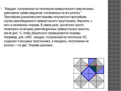 """""""Квадрат, построенный на гипотенузе прямоугольного треугольника, равновелик с..."""