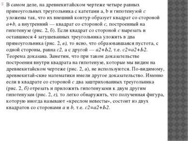 В самом деле, на древнекитайском чертеже четыре равных прямоугольных треуголь...