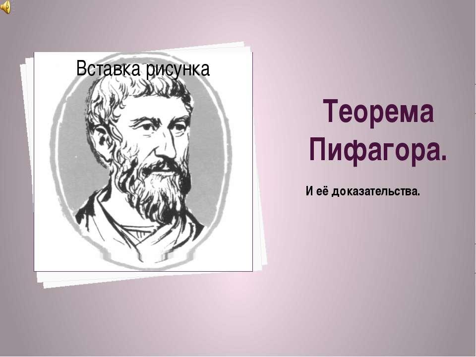 Теорема Пифагора. И её доказательства.