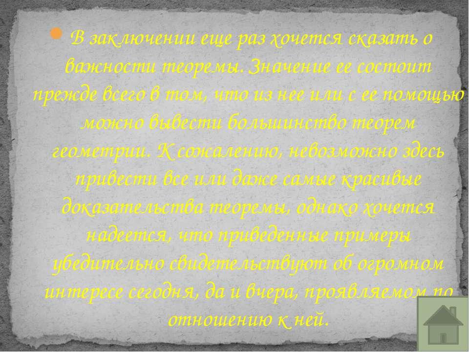 Если же в мире возьмет верх заблужденье над правдой, Мудрый отходит и ждет во...