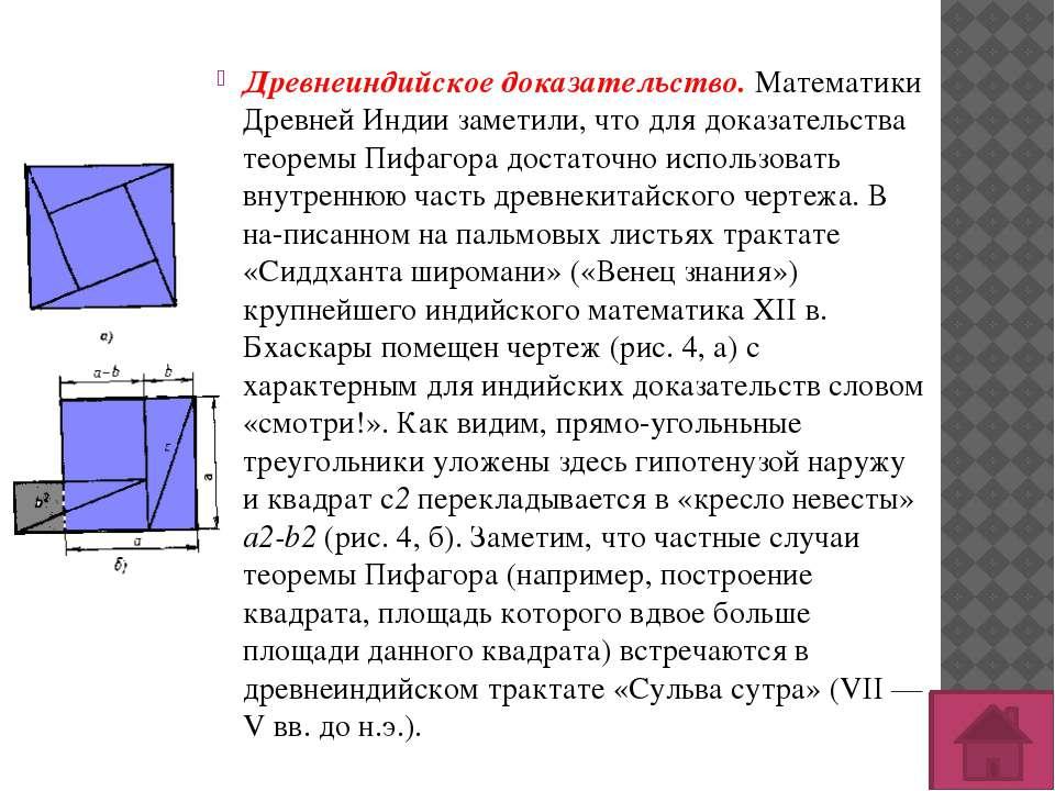 Пусть и — величины острых углов треугольника Т. Тогда, как вам известно, + = ...
