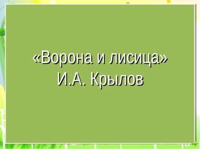 «Ворона и лисица» И.А. Крылов