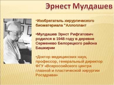 """Изобретатель хирургического биоматериала """"Аллоплант Мулдашев Эрнст Рифгатович..."""