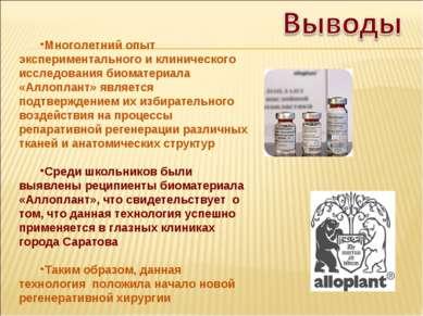 Многолетний опыт экспериментального и клинического исследования биоматериала ...