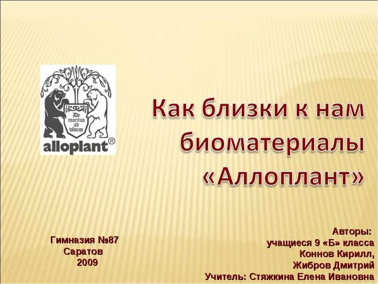 Авторы: учащиеся 9 «Б» класса Коннов Кирилл, Жибров Дмитрий Учитель: Стяжкина...