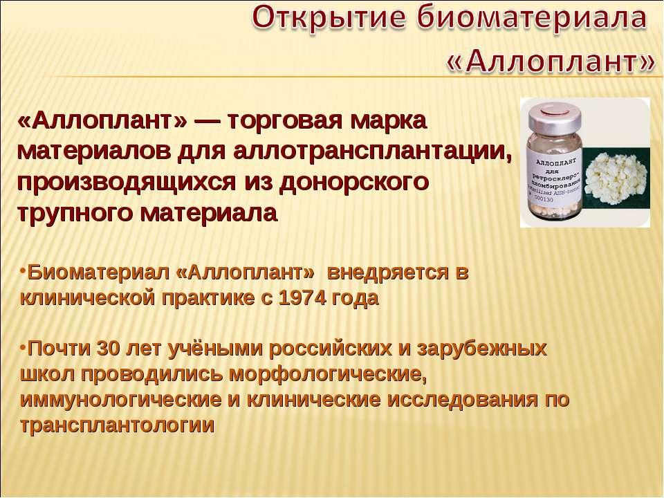 «Аллоплант» — торговая марка материалов для аллотрансплантации, производящихс...