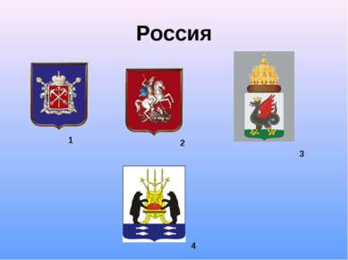 Россия 1 2 3 4