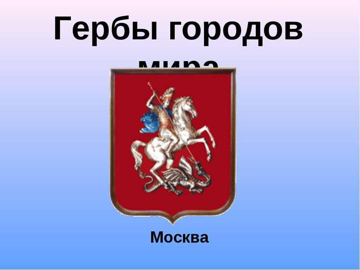 Гербы городов мира Москва