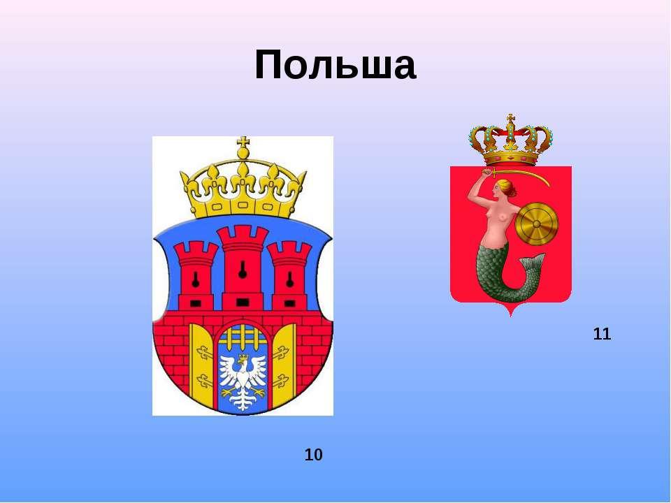 Польша 10 11