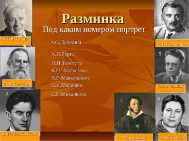 Разминка Под каким номером портрет 1 2 3 4 5 6 7 А.С.Пушкин А.Л.Барто Л.Н.Тол...