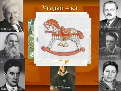 Угадай – ка Чей герой? 1 2 3 4 5 6 7 2 К.И.Чуковский Л.Н.Толстой В.В.Маяковск...