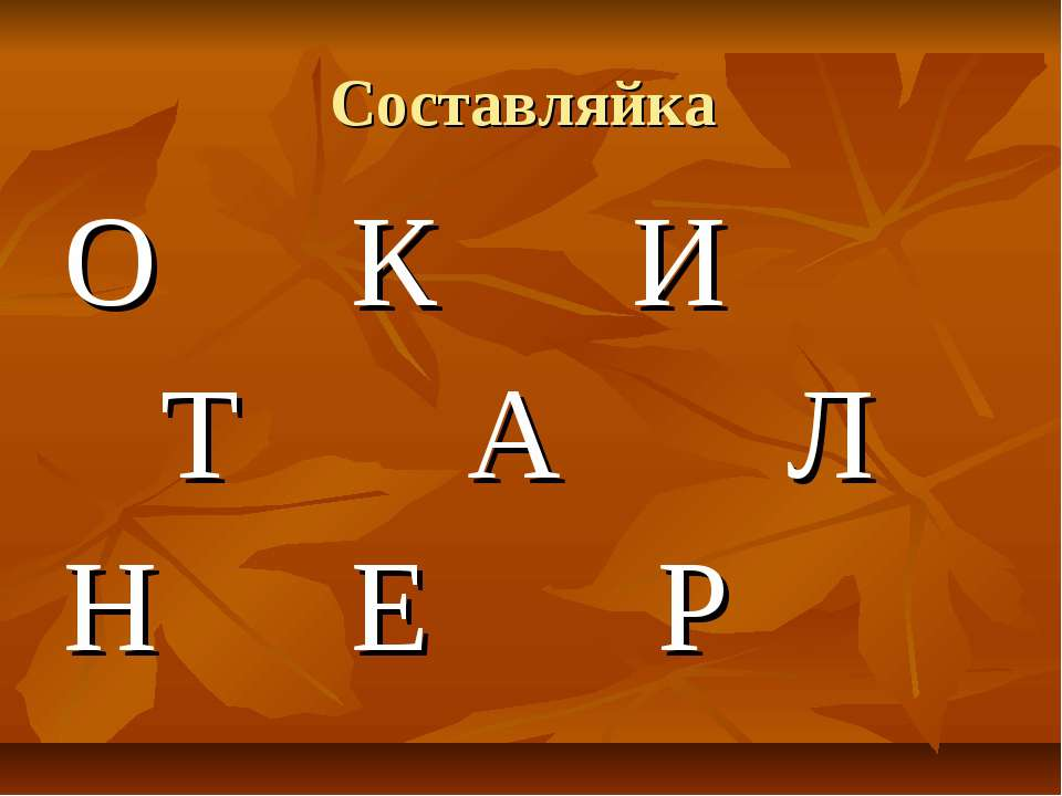 Составляйка О К И Т А Л Н Е Р