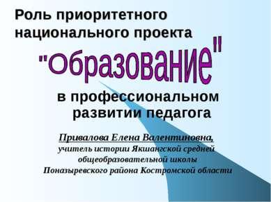 Роль приоритетного национального проекта в профессиональном развитии педагога...