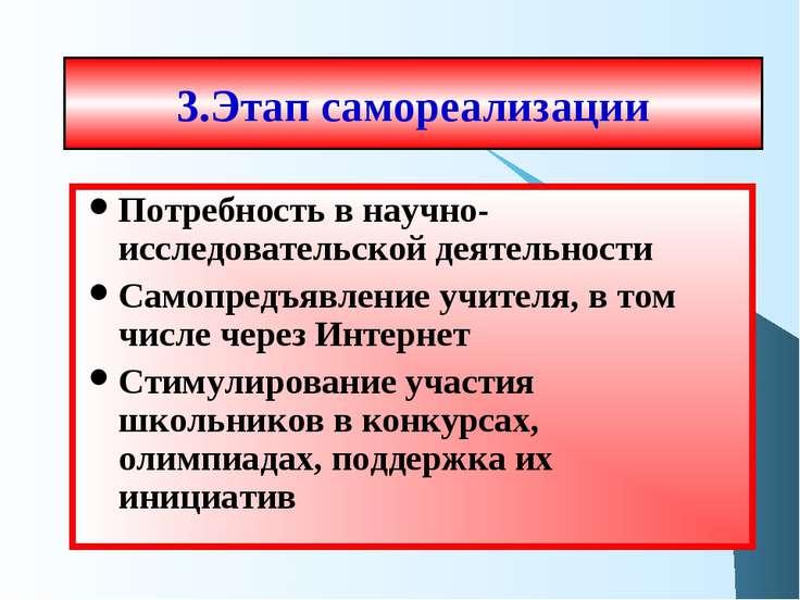 3.Этап самореализации Потребность в научно-исследовательской деятельности Сам...