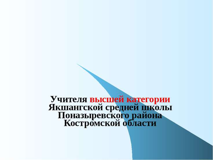 Учителя высшей категории Якшангской средней школы Поназыревского района Костр...