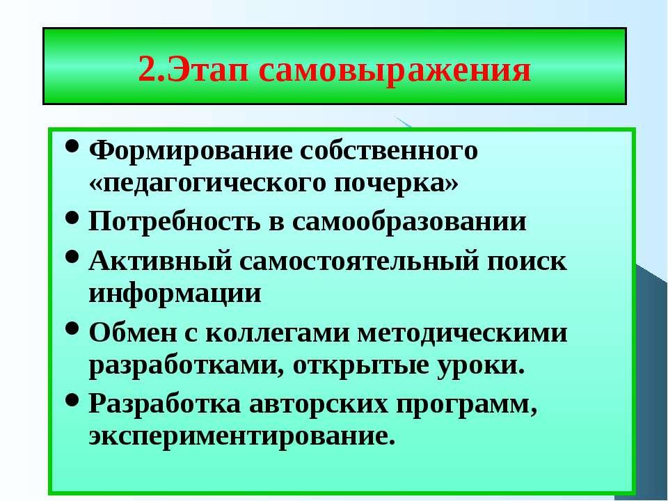 2.Этап самовыражения Формирование собственного «педагогического почерка» Потр...