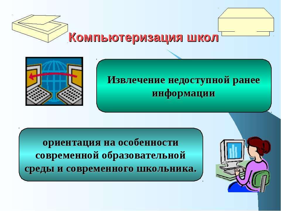 Компьютеризация школ Извлечение недоступной ранее информации ориентация на ос...