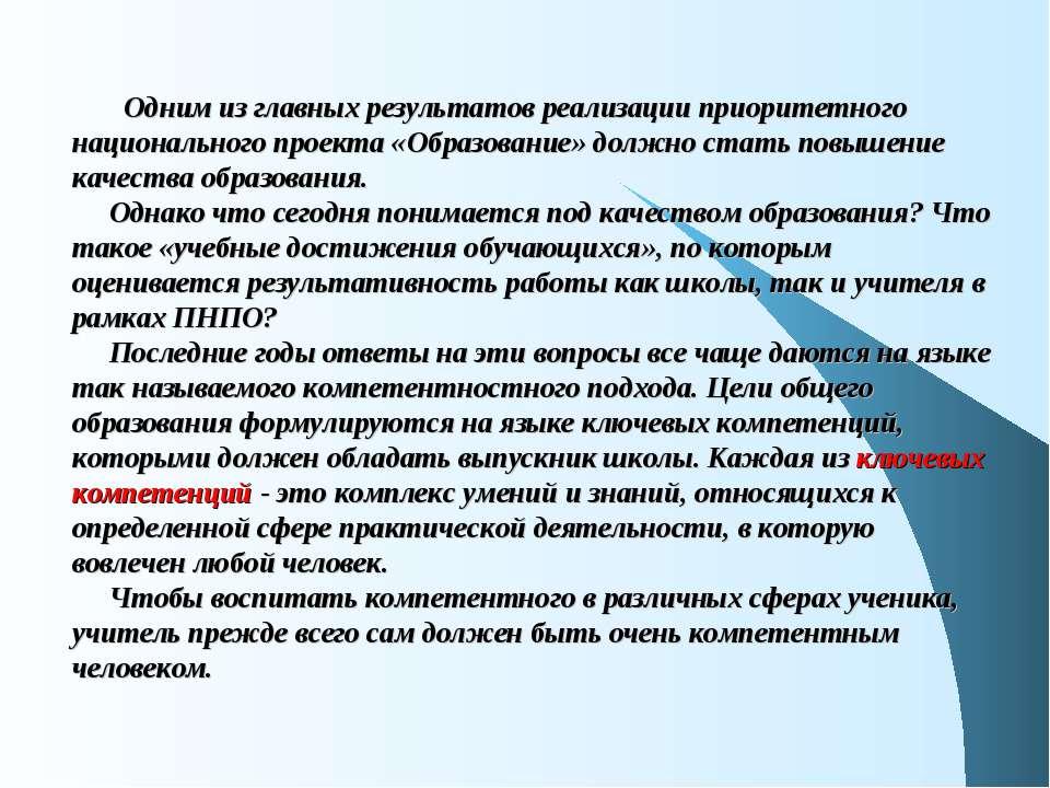Одним из главных результатов реализации приоритетного национального проекта «...