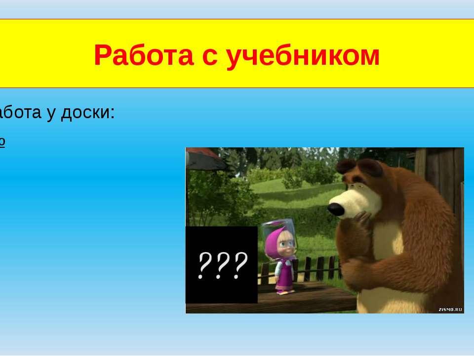 Работа с учебником Работа у доски: № №