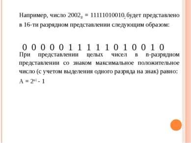 Например, число 200210 = 111110100102 будет представлено в 16-ти разрядном пр...