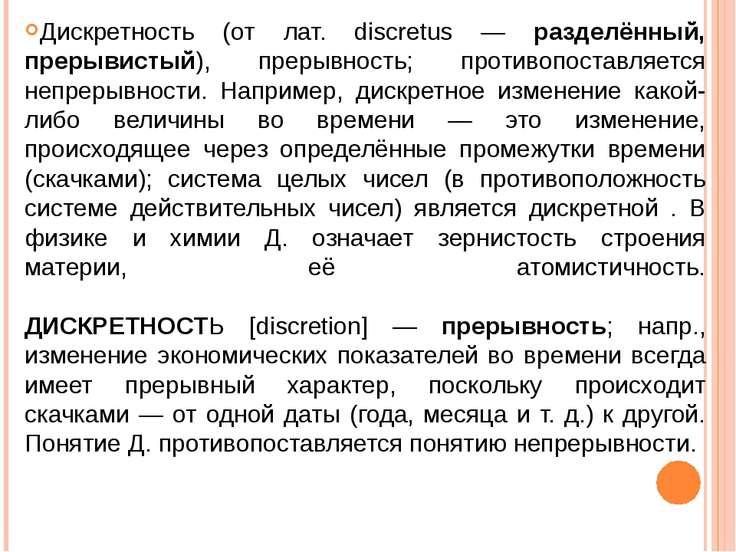 Дискретность (от лат. discretus — разделённый, прерывистый), прерывность; про...