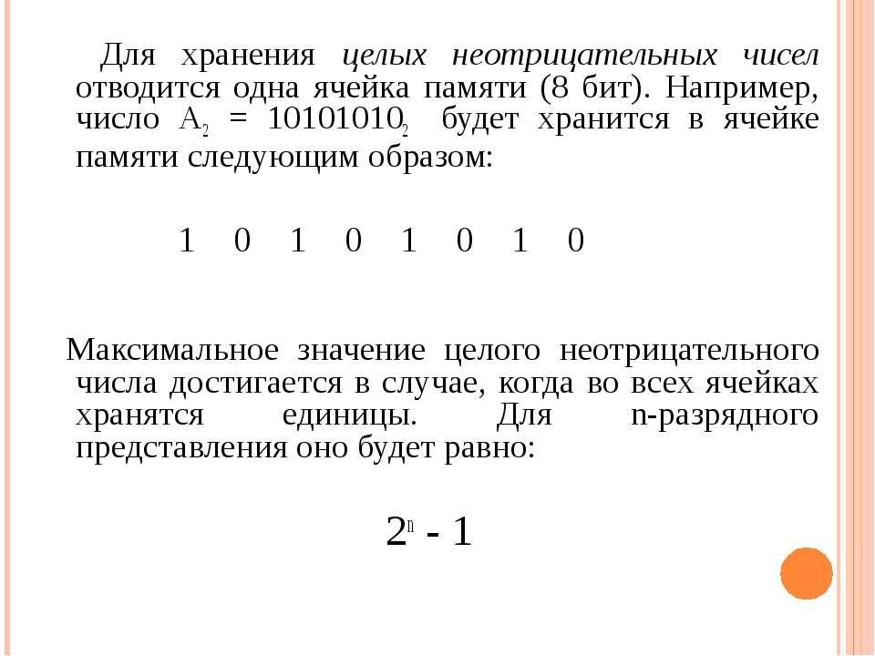 Для хранения целых неотрицательных чисел отводится одна ячейка памяти (8 бит)...