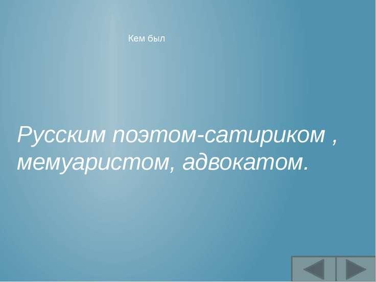 Русским поэтом-сатириком , мемуаристом, адвокатом. Кем был