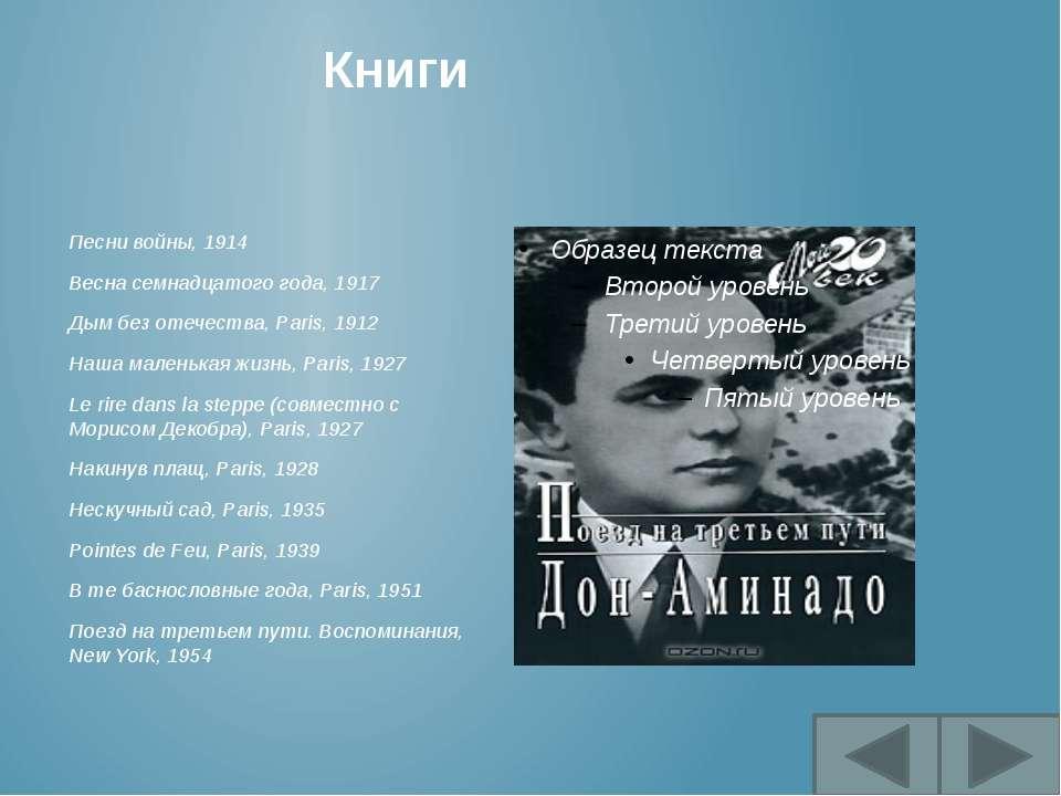 Книги Песни войны, 1914 Весна семнадцатого года, 1917 Дым без отечества, Pari...