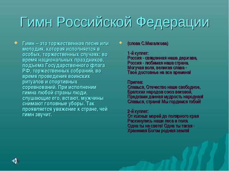 Гимн Российской Федерации Гимн – это торжественная песня или мелодия, которая...