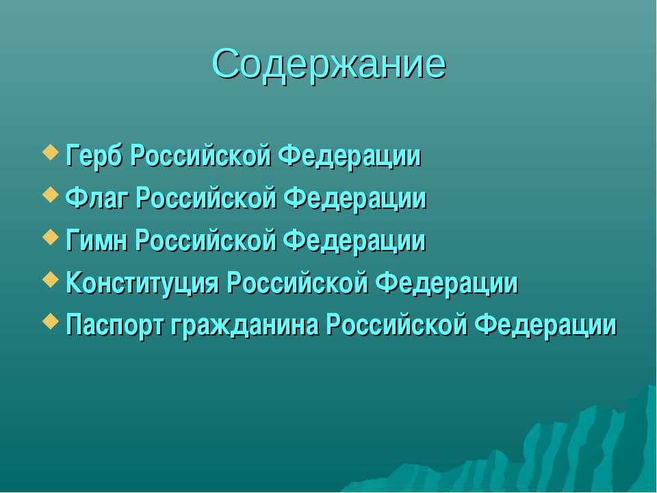 Содержание Герб Российской Федерации Флаг Российской Федерации Гимн Российско...