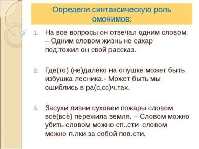 Определи синтаксическую роль омонимов: На все вопросы он отвечал одним словом...