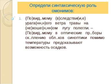 Определи синтаксическую роль омонимов: (По)вид..мому (в)следстви(и,е) урага(н...