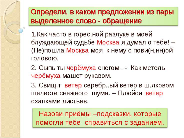 1.Как часто в горес.ной разлуке в моей блуждающей судьбе Москва я думал о теб...