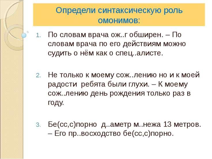 Определи синтаксическую роль омонимов: По словам врача ож..г обширен. – По сл...