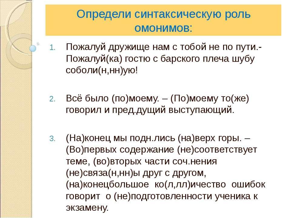 Определи синтаксическую роль омонимов: Пожалуй дружище нам с тобой не по пути...