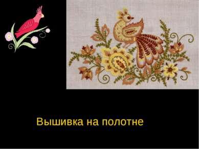 Вышивка на полотне