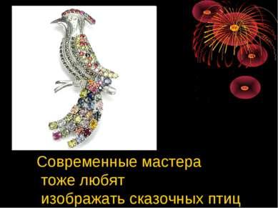 Современные мастера тоже любят изображать сказочных птиц