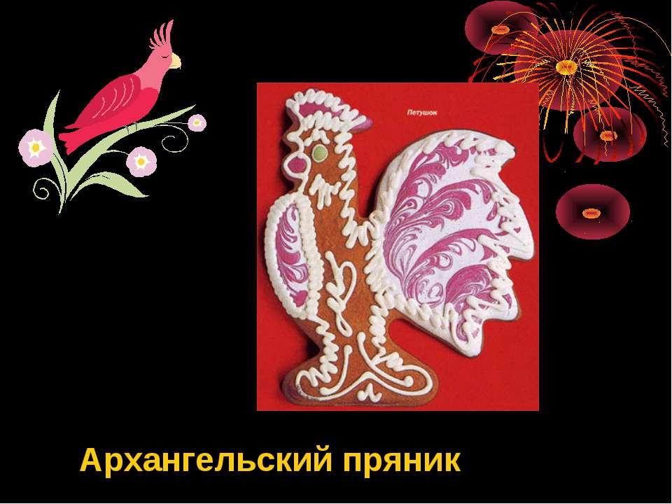 Архангельский пряник