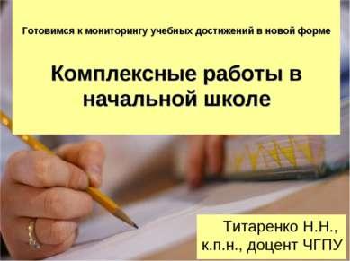 Готовимся к мониторингу учебных достижений в новой форме Комплексные работы в...