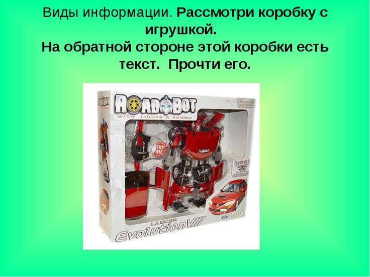 Виды информации. Рассмотри коробку с игрушкой. На обратной стороне этой короб...