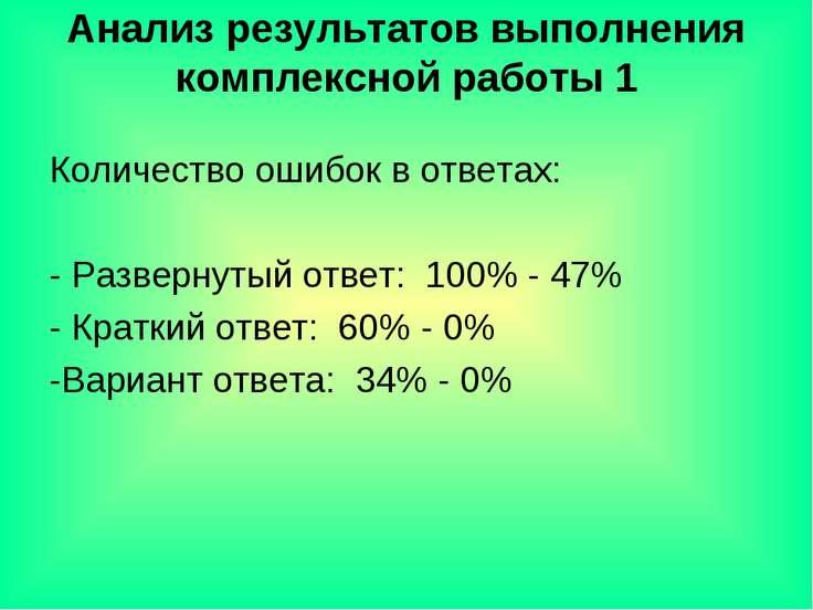 Анализ результатов выполнения комплексной работы 1 Количество ошибок в ответа...