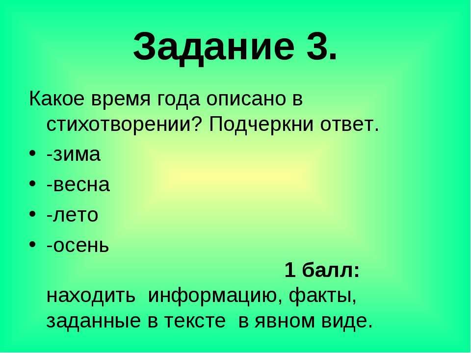 Задание 3. Какое время года описано в стихотворении? Подчеркни ответ. -зима -...