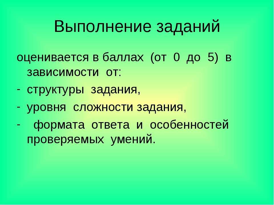 Выполнение заданий оценивается в баллах (от 0 до 5) в зависимости от: структу...