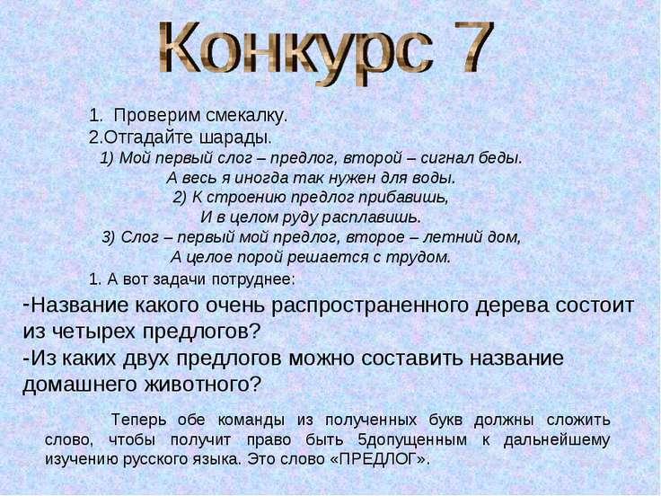 Проверим смекалку. 2.Отгадайте шарады. 1) Мой первый слог – предлог, второй –...