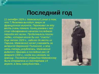 Последний год 11 октября 1929 г. Маяковский узнал о том, что Т.Яковлева выход...