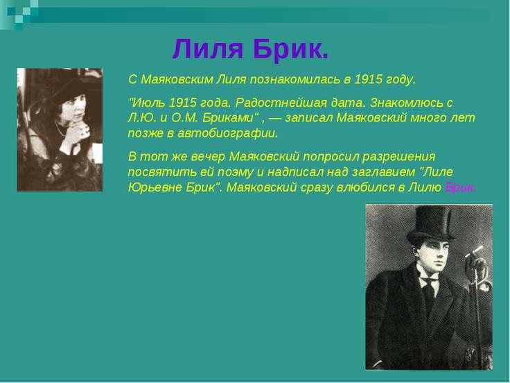 """Лиля Брик. С Маяковским Лиля познакомилась в 1915 году. """"Июль 1915 года. Радо..."""