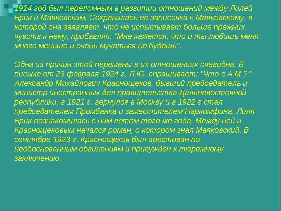 1924 год был переломным в развитии отношений между Лилей Брик и Маяковским. С...