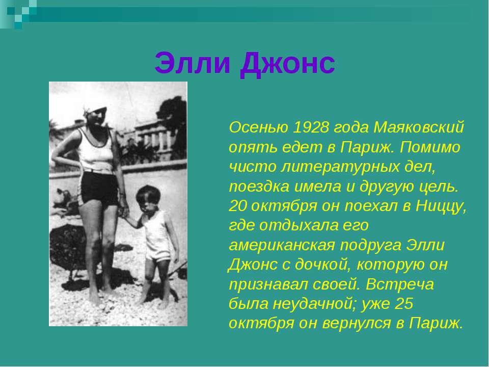 Элли Джонс Осенью 1928 года Маяковский опять едет в Париж. Помимо чисто литер...
