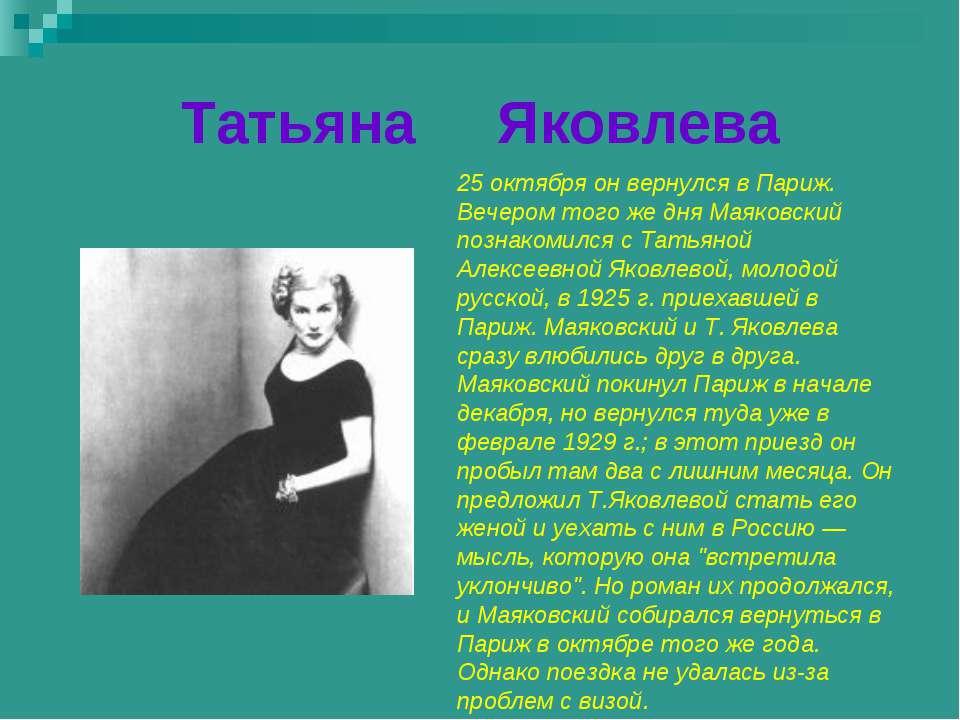 Татьяна Яковлева 25 октября он вернулся в Париж. Вечером того же дня Маяковск...
