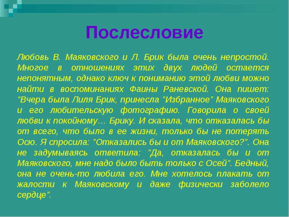 Послесловие Любовь В. Маяковского и Л. Брик была очень непростой. Многое в от...